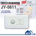 中一電工 JY-5611 可調式紅外線感應器《HY生活館》水電材料專賣店
