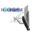 《晶館數位》22 24 26 28 32 吋電視/電螢幕氣壓式旋轉壁掛架 適22-42吋顯示器壁架(NB UF2)