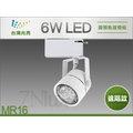 台灣兆亮MR16整組LED圓頭軌道燈6W全電壓3535晶片25度CNF-32564白色/CNF-32566黑色/奇恩舖子