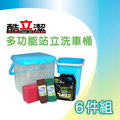 酷立潔 多功能站立洗車桶6件組-可站立式洗車水桶+置物籃+洗車海綿+擦拭布x2+耐久美超濃縮洗車精1000ml◤DouMyGo汽車百貨◢