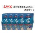◆24期0利率◆組合B-德國Minel 洗碗粉*5-BOSCH/ASKO/美寧洗碗機可用