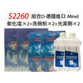 ◆24期0利率◆組合D-德國Minel洗碗粉2軟化塩2光潔劑2-BOSCH/ASKO/美寧洗碗機可用