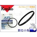 數位小兔【Kenko Air UV Filter 58mm】MC UV SLIM 薄框 輕量 保護鏡 濾鏡 多層鍍膜 公司貨 62mm 67mm 72mm 77mm 82mm
