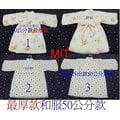 9~24個月寶寶  哈日海軍熊款   上衣=肚衣=長袍=外套=和服   台灣製造 秋冬新品  超厚外出款