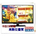 【新邵 】【HEARN禾聯 HD-32KF2】 32吋FHD 卡拉OK LED液晶顯示器+視訊盒