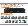 AHD台灣公司 【ICATCH】HD 4路複合型機種 H.264 DVR 720P高畫質+聲音-HD數位錄放影機-內建HDMI及VGA輸出-3G/GPRS手機監控畫面