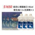 ◆24期0利率◆組合G-德國Minel軟化塩*3+光潔劑*3-BOSCH/ASKO/美寧洗碗機可用