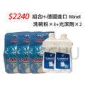 ◆24期0利率◆組合H-德國Minel洗碗粉*3+光潔劑*2-BOSCH/ASKO/美寧洗碗機可用