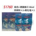 ◆24期0利率◆組合J-德國Minel洗碗粉*2+軟化塩*2-BOSCH/ASKO/美寧洗碗機可用