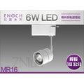 以諾MR16整組LED格林多軌道燈6W全電壓30度JS-203001白色/JS-203101黑色/JS-203201鉻色/奇恩舖子