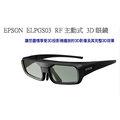 EPSON ELPGS03 RF 主動式 原廠 3D眼鏡(適用EH-TW5200 EH-TW550)【免運+公司貨保固】