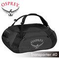 【美國 OSPREY】新款 Transporter 40L 轉運者系列 可手提420D超強多功能軟式行李箱袋/裝備袋(可後背包.打理包)出國旅行 鐵釘灰 R