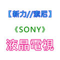 【新力//索尼】《SONY》50吋。液晶電視《KDL-50W800B / KDL50W800B》