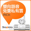 Sapido IPJC1n 智慧雲端無線音響監控分享器