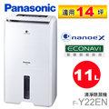 【 大林電子 】 Panasonic 國際牌 11公升 ECONAVI 空氣清淨除濕機 F-Y22EN