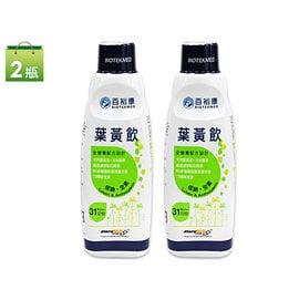 商店街-健康優購網 百裕康葉黃飲930ml 二瓶組