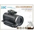 數位小兔【JJC MSA-MIS SONY 熱靴 轉接座】Multi Interface Shoe 智慧型熱靴 攝影機 太陽燈 攝影燈 麥克風 PJ610 CX900 CX610