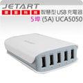 【免運 】Jetart 捷藝 5埠 智慧型 USB 充電器 (5A) UCA5050