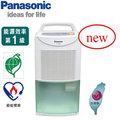 Panasonic 國際牌6L 清淨除濕機 F-Y105SW / FY105SW =免運費=