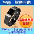 Mio MiVia E350 Essential 350 心率 手環【單機】心律 運動 穿戴 小米 garmin vivosmart