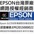 EPSON EH-TW6600W 無線投影頂級劇院投影機,贈兩支原廠眼鏡,2500 ANSI 高階對比 70000:1 ,無線傳輸1080P 真實 3D 功能 2D轉3D,正公司貨.