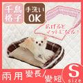 ~~換季清倉大特價~~Ω米克斯Ω-日本IRIS可延展千鳥格紋折疊沙發床兩用床S號 P-OSG540 粉紅色/咖啡色 小型犬.貓咪可