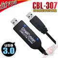 [ PC PARTY ] 伽利略 1.8M USB3.0 跨系統對傳線 CBL-307 資料共享線 PC TO MAC (高雄.台中.中壢)