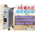 【Mumo】勳風 8片葉片式恆溫陶瓷送風電暖器(簡配) 電暖爐 陶瓷PTC 智慧定時 烘衣架 台灣製 HF-2108