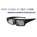 EPSON ELPGS03 RF 主動式原廠3D眼鏡(適用EH-TW5200,EH-TW550,EH-TW570),公司貨保固免運費