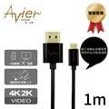 ◤全球首發,工程研發專用◢【Avier】5Pin MHL 3.0版 Passive Cable。1米∕UHP3100-BK