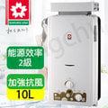 ◆24期0利率◆櫻花牌 SH-1020RSK 抗風型10L屋外式熱水器