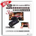 HDMI無線影音傳輸器 機/平板 J-Power 3.5代雙核心版 Miracast手機轉電視影音分享 iPhone 7 6 6s Plus 5 SE 5S SE