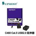 【可超商取貨】登昌恆 UPMOST C460 Cat.5 USB2.0延伸器