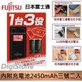 【獨家贈:3C行動電源收納袋】富士通 智慧型急速充電器(附AA 3號 Min 2450mAh 2入) FSC321FX-B(FX)TW +行動電源(3合1)-黑色X1