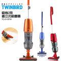 TWINBIRD 吸拖2用直立式吸塵器 TC-5119TW / TC-5119