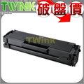 Samsung MLT-D101S 三星 相容碳粉匣 適用 ML-2165 / ML-2165W / ML2165 / ML2165W / SCX3405 / SCX-3405 / SCX-3405F..
