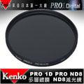 【eYe攝影】日本 Kenko PRO1D ND8(W) 77mm MRC 減光鏡 減三格 薄框 多層膜 公司貨 B+W Hoya 24-70 24mm