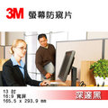 【3M 防窺片系列】 3M TPF13.3W9 13.3吋 深邃黑