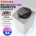 TOSHIBA東芝15公斤星鑽不銹鋼SDD變頻洗衣機AW-DC15WAG 含基本安裝+舊機回收