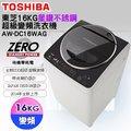 TOSHIBA東芝 16公斤 星鑽不銹鋼SDD 變頻洗衣機 AW-DC16WAG 含基本安裝+舊機回收