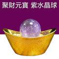【寶峻水晶】聚財金元寶,事業運旺~紫水晶球聚寶盆,開智慧招貴人,有球必應,財位開運擺飾 AR