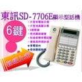 【全方位科技】TECOM 東訊數位式總機話機SD-7706E代替SD-7531D SD-7531E SD-7531P商務電話機 6鍵 超級數位電話系統