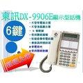 【全方位科技】東訊 TECOM DX-9906E 電話機 超級數位電話系統 可代 DX-9753D DX-9753 如說明