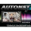 音仕達汽車音響 AUTONET A7 7吋DVD/USB/SD/內建導航/內建數位/藍芽/倒車 汽車影音主機