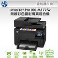 印專家-HP LaserJet M177fw 彩色雷射無線複合機印表機(CZ165A)~限量促銷