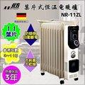 北方 NORTHERN 葉片式恆溫電暖器11葉片5段式電暖爐 NP-11ZL / NR-11ZL
