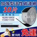 適用於Honeywell 17200、17250、18200、18250空氣清淨機 活性碳濾網10組【120*15cm】