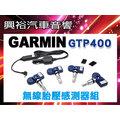 【Garmin】GTP400無線胎壓感測器組*(GTP400KIT TPMS)