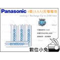 數位小兔【Panasonic eneloop 低自放電電池 4號】800mAh 充電電池 充電器 可充2100次 閃光燈 日本 三洋 SANYO AAA 公司貨