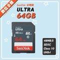 《數位e館》【群光公司貨】Sandisk SDXC 64GB 64G Ultra C10 48MB 48M/S 266X 記憶卡